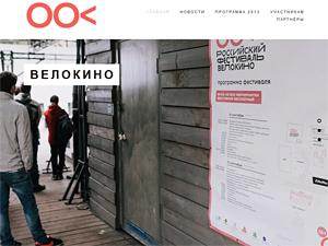 В ближайший уикенд в Зеленограде пройдет фестиваль «Велокино»