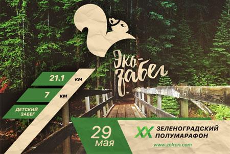 Открылась регистрация на юбилейный Зеленоградский полумарафон
