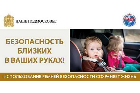 20 апреля в Солнечногорском районе проведут профилактическое мероприятие «Ребенок-пассажир»
