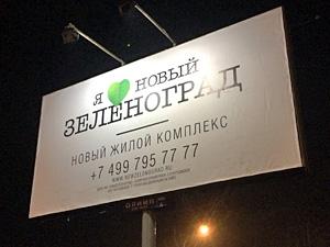 Власти проверят правомерность упоминания Зеленограда в названии мини-города