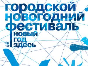 Московские новогодние каникулы