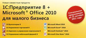 Фирма «1С» и корпорация Microsoft выпустили новый совместный продукт