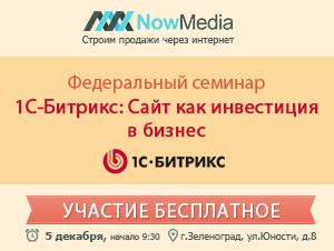 В Зеленограде пройдет «Федеральный семинар 1С-Битрикс: сайт как инвестиция в бизнес»