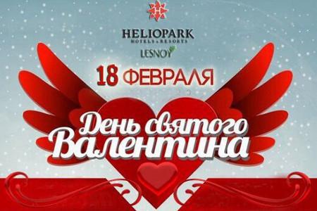Проведи романтические выходные в Heliopark Lesnoy
