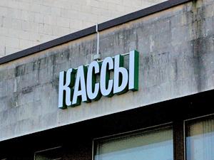 В клубах «Радуга» и «Силуэт» открылись кассы ЦКД «Зеленоград»