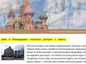 Префектура опровергла информацию о сроках окончания строительства храма в Александровке