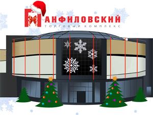 Новогодние выходные в ТК «Панфиловский»