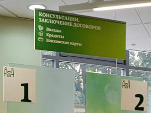 Банковского мошенника выдала фотография в паспорте