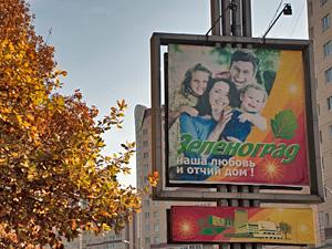 К 55-летию Зеленоград оденут в праздничный наряд