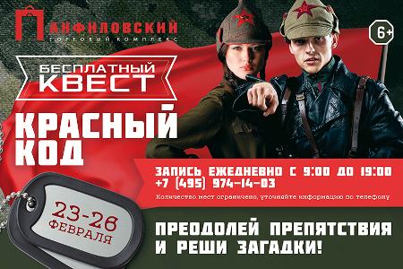В честь Дня защитника Отечества в ТК «Панфиловский» пройдет новый семейный квест