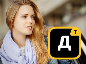 В Зеленограде запущен новый мобильный сервис такси — «Двигби»