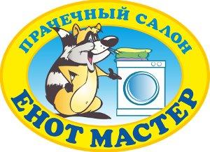 Зеленоградская прачечная самообслуживания «Енот Мастер» предлагает новые услуги