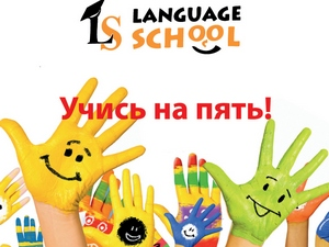 Образовательный центр Language School приглашает на День открытых дверей