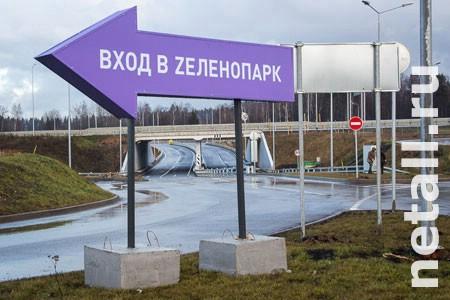Заезд к «Зеленопарку» с дороги к М11 откроют 30 января