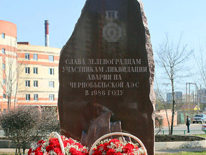 25 лет Чернобыльской трагедии