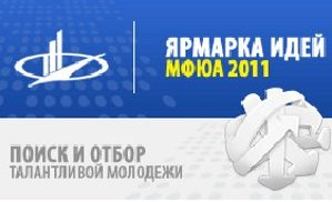 «Ярмарка идей МФЮА» впервые в Зеленограде