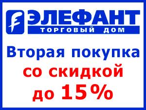 ТД «Элефант»: вторая покупка со скидкой 15%