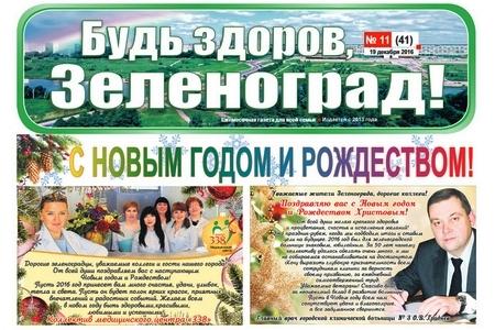Читайте новогодний выпуск газеты «Будь здоров, Зеленоград!» онлайн