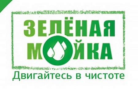 Помойте автомобиль бесплатно на «Зеленой мойке»