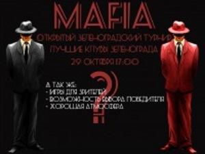 I Зеленоградский турнир по игре «Мафия»