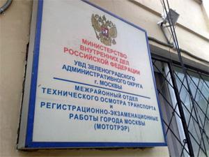 В Зеленограде заменят всех экзаменаторов ГИБДД