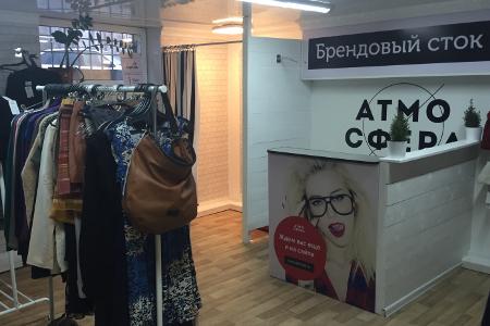 Сток Центр Брендовой Одежды