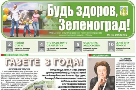Читайте юбилейный номер газеты «Будь здоров, Зеленоград!» онлайн