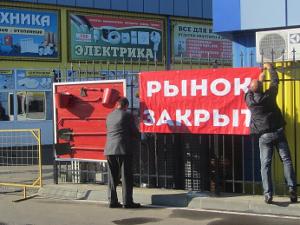 Солнечногорские власти заявили о закрытии последнего незаконного стройрынка