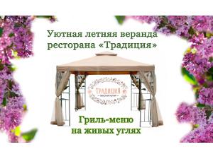 Ресторан «Традиция» приглашает на новую летнюю веранду