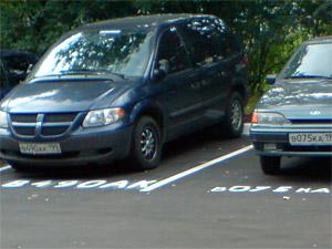 Захватчикам парковочных мест объявили войну