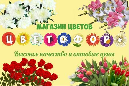 В ТК «Панфиловский» открылся бутик цветов «Цветофор»