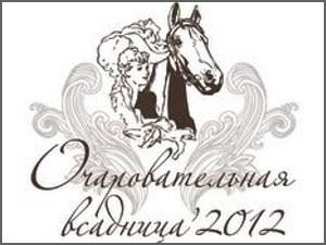 Конный клуб «VSedlo.ru» приглашает девушек на ежегодный конкурс красоты и мастерства верховой езды