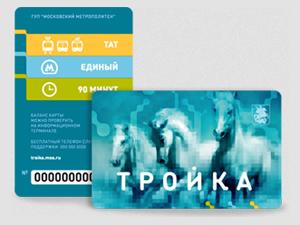 «Микрон» выпустит 5,5 млн транспортных карт «Тройка»
