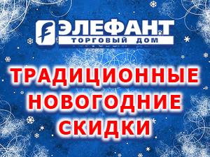 Новогодние скидки в «Элефанте»
