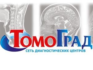 Зеленоградский центр «ТомоГрад» расширяет методы диагностики