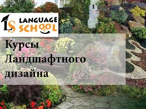 В октябре стартуют курсы по ландшафтному дизайну и декоративному цветоводству