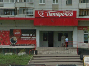 «Пятерочку» уличили в продаже табака рядом с образовательным учреждением