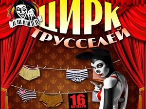 В «Городке» представят шоу «Цирк трусселей» и «Алиса в Королевстве кривых...»
