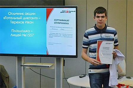 Единственную «пятерку» за «Тотальный диктант» в Зеленограде получил школьник