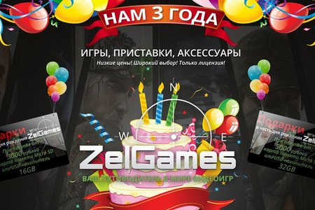 В свой День рождения магазин видеоигр ZelGames.Ru дарит подарки