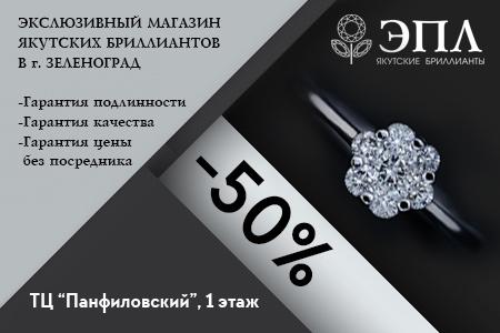 «ЭПЛ. Якутские бриллианты» предлагает уникальные обручальные и помолвочные кольца