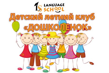 Клуб «Дошколенок» подарит малышам веселое лето