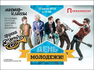 День молодежи в ТК «Панфиловский»