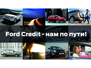 Ford Credit — нам по пути!