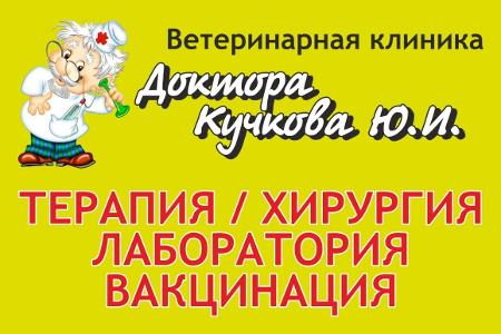 Весенняя акция в ветеринарной клинике доктора Кучкова