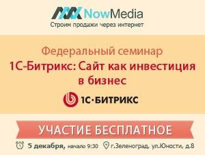 5 декабря в Зеленограде пройдет «Федеральный семинар 1С-Битрикс: сайт как инвестиция в бизнес»