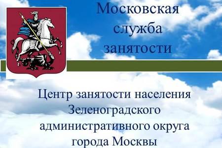 Зеленоградский Центр занятости населения предлагает широкий спектр услуг