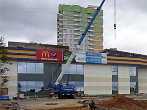 В 23-м микрорайоне откроется «Макдоналдс»