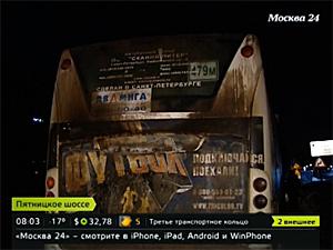 На Пятницком шоссе загорелся автобус «Автолайн»