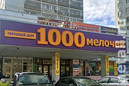 Открытие торгового дома «1000 мелочей» откладывается
